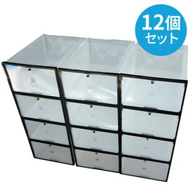 男性用 シューズボックス スッキリ シューズ収納 12個セット 透明クリアーケース 靴箱 折りたたみ 枠付き シューズラック