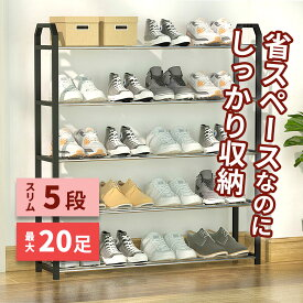 シューズラック 省スペース 靴収納 靴箱 シューズボックス 下駄箱 薄型 靴入れ 靴箱 玄関収納 大容量 靴置き 組み立て式 5段