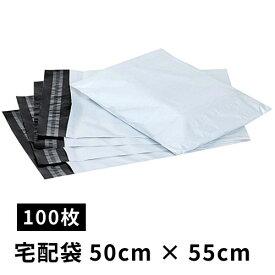 宅配ビニール袋 宅配袋 梱包用 強力テープ付き 透けない 白 (100枚, 50cm×55cm)