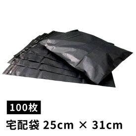 宅配ビニール袋 梱包用 強力テープ付き 黒 (100枚, 25cm×31cm)