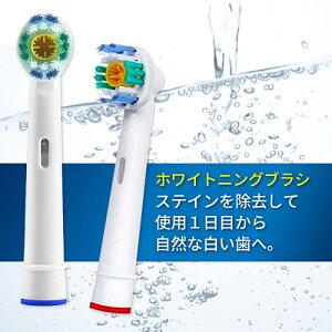 電動歯ブラシ替えブラシブラウンオーラルB互換品EB18EB5016本セット(全2種類-各8本)
