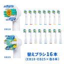 電動歯ブラシ 替えブラシ ブラウン オーラルB 互換品 EB18 EB25 16本セット(全2種類-各8本)[2]