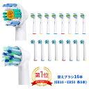 電動歯ブラシ 替えブラシ ブラウン Braun オーラルB 互換品 互換ブラシ EB18 EB50 16本セット(全2種類-各8本)