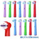 電動歯ブラシ 替えブラシ ブラウン Braun オーラルB 互換品 互換ブラシ 子供用 EB10 12本セット