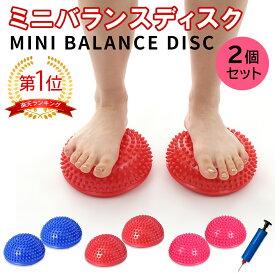 ミニバランスディスク フットヘルスボール 半球 マッサージボール ピラティス バランスエクササイズ 2個セット 空気入れ付き