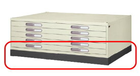 マップケース用ベース A0サイズ W1375×D989×H90mm 【地域限定送料無料】/SE-A0-B