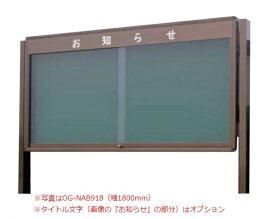屋外掲示板 ニューアルミグランドボード(ブロンズ) マグネットタイプ 自立タイプ /TO-OG-NAB1218