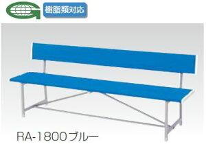 屋外用 ブローベンチ RA-1500N 幅1800×高さ700mm 背付 /TO-RA-1800N