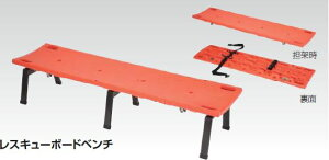 屋外用 レスキューボードベンチ /TO-BC-309-118-5