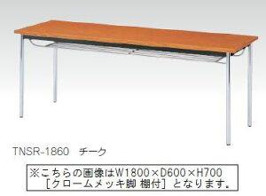 ミーティングテーブル TNSS型 ステンレスクラッド脚 棚付 共張り 幅1800×奥行900mm /TO-TNSS-1890