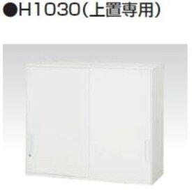 引戸書庫 上置兼用 幅1200×奥行450×高さ1030mm バリアス・シスト /TO-V1245-10S