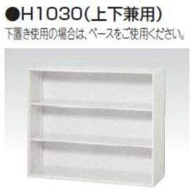 オープン書庫 上下兼用 幅1200×奥行450×高さ1030mm バリアス・シスト /TO-V1245-10K