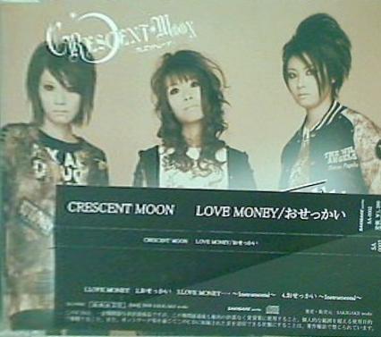 【中古】CD CRESCENT MOON LOVE MONEY おせっかい 安井絵里 藤野とも子 臺奈津樹