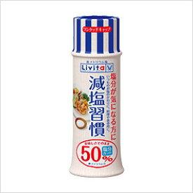 大正製薬 減塩習慣 80g