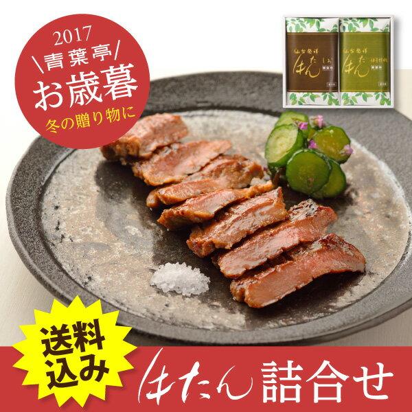 \送料無料/【お歳暮】厚切り牛たん詰合わせ ASY-2 塩味・柚子胡椒味【牛タン】