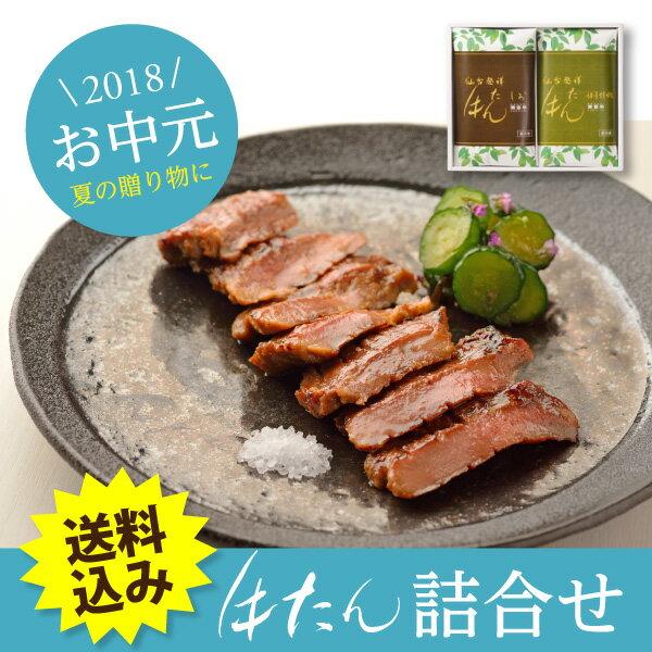 【お中元】\送料無料/厚切り牛たん詰合わせ ASY-2 塩味・柚子胡椒味【牛タン】
