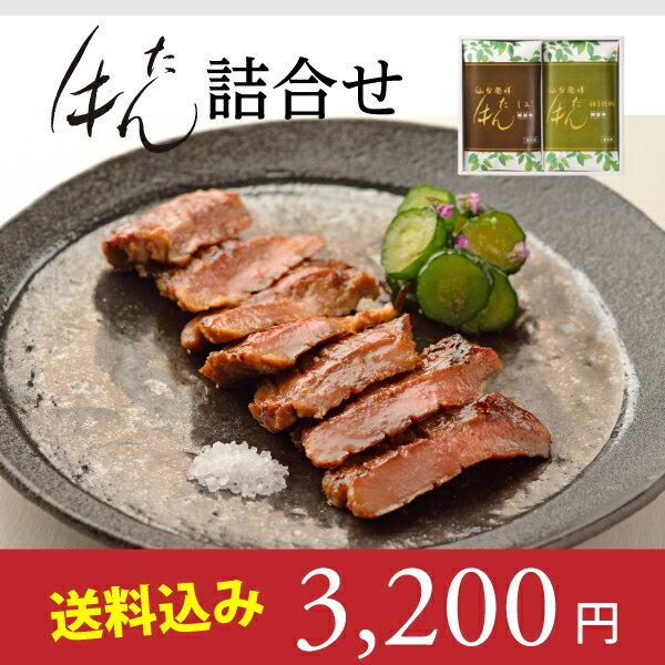 \送料無料/厚切り牛たん詰合わせ ASY-2 塩味・柚子胡椒味【牛タン】