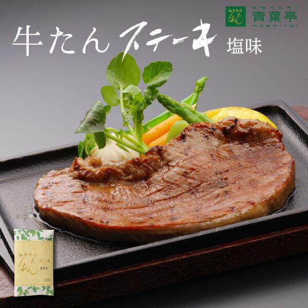 ボリューム満点!青葉亭 牛たんステーキ塩味 (120g) 【AG-1】【牛タン】【仙台名物】