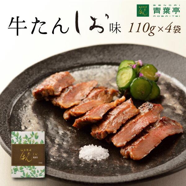 厚さ約10mm!青葉亭 牛たん塩味 (110g×4袋)【AS-4】【牛タン】