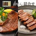 牛たん詰合せ ASG-5【牛たん塩味と牛たんステーキの詰合せ】【1万円以上お買い上げで送料無料】