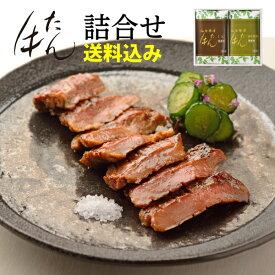 お中元に\送料無料/ 厚切り牛たん詰合わせ ASY-2 塩味・柚子胡椒味【牛タン】