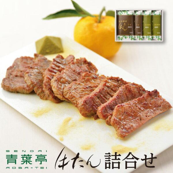 牛たん詰合せ ASY-4【牛タン 塩味と柚子胡椒味の定番詰合せ】【1万円以上お買い上げで送料無料