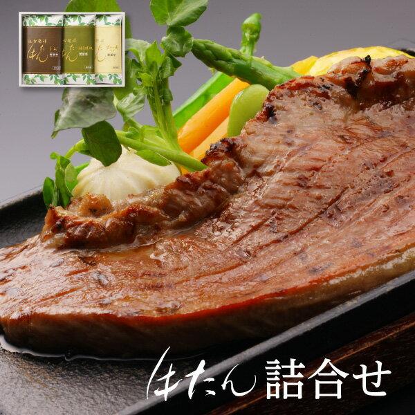 牛たん詰合わせ ASYG-3「塩味×1、柚子胡椒味×1、ステーキ×1」【牛タン】【1万円以上お買い上げで送料無料】