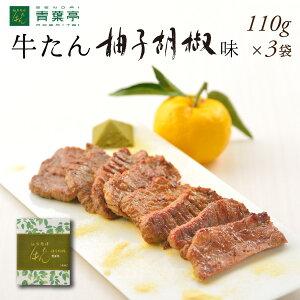 青葉亭 牛たん柚子胡椒味 (110g×3袋)厚さ約10mm!【AY-3】【牛タン】