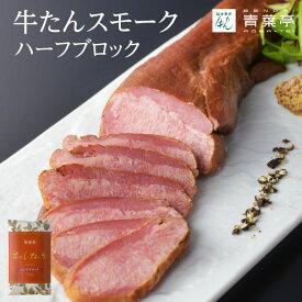 牛たんスモークハーフブロック150g 桜のチップでじっくり燻した 仙台牛タン青葉亭 AI
