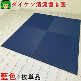 和紙畳 【マラソンクーポン10%OFF】 琉球畳 ダイケン畳 置き畳 国産 半畳 撥水 赤ちゃん(目積 清流17 藍色) ユニット畳 日本製 フロア畳 フローリング カラー畳 たたみ 琉球 オーダー 正方形 インテリア マットレス