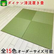 和紙畳イエローとグリーンの組み合わせ