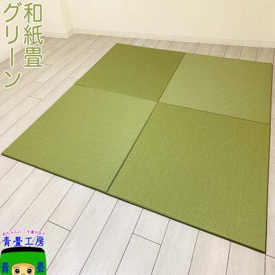 ダイケン和紙畳グリーン銀白