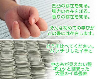イグサ畳の特性