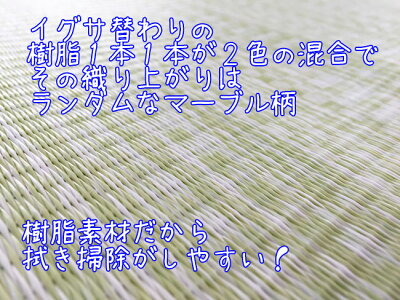「もはやこの可愛さはタタミ...じゃない?」置き畳琉球畳ユニット畳マスカット樹脂製水拭きできるフルーツ色フロアマット敷き畳「楽天スーパーSALE」