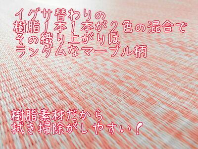 水で拭ける置き畳だから赤ちゃんにオススメ琉球畳ユニット畳フロアマット色桃色ピンクピーチフルーツ色「楽天スーパーSALE」