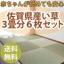 [本日 畳の日特別特価]置き畳 畳 イ草 ユニット畳 たたみ 琉球畳 3畳6枚 ちょこんと ラグマット 82cm 15mm