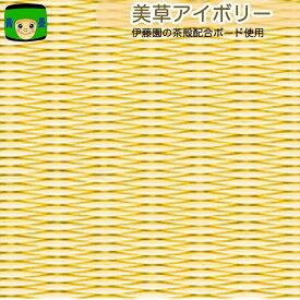 セキスイ美草 置き畳 赤ちゃん 茶殻入り (アイボリー3畳6枚セット)ユニット畳 日本製 琉球畳 樹脂畳 ミグサ フロア畳 積水 migusa 半畳 ハイハイ ラグ ビニール畳 たたみマット 畳マット畳 敷畳 国産 おき畳