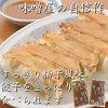 !味道在特制大酱谁好!正宗的宇都宫饺子50个装!用直销店的味道是家庭!