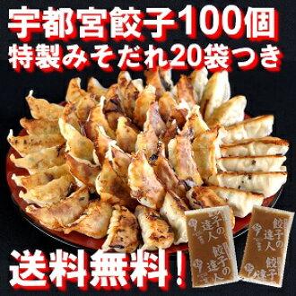 !味道在特制大酱谁好!正宗的宇都宫饺子100个装!用直销店的味道是家庭!