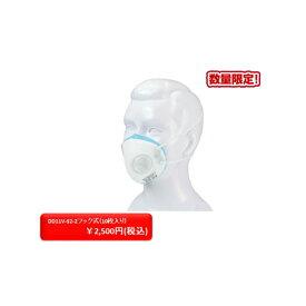 重松マスク シゲマツマスク 使い捨てマスク 使い捨て式防塵マスク 防じんマスク DD11V-S2-2 フック式(10枚入)【北海道・沖縄以外送料無料】メール便不可