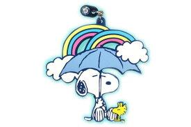 【SNOOPY】【スヌーピー】ライトストーンラバーキーホルダー【アンブレラ】【ピーナッツ】【ウッドストック】【キーホルダー】【キーチェーン】【グッズ】【かわいい】