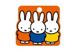 【送料無料】【miffy】【ミッフィー】キーカバー【集合】【ウサギ】【ミッフィーちゃん】【キャラ】【ナインチェ・プラウス】【絵本】【鍵カバー】【キーカバー】【鍵】【かぎ】【カギ】【キー】【ペア】【グッズ】【かわいい】