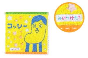 【みいつけた!】ミニタオル【カラフルコッシー】【スイちゃん】【コッシー】【サボさん】【おかあさんといっしょ】【NHK】【キッズ】【子供】大人気!