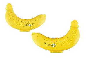 【スヌーピー】【SNOOPY】バナナケース【イエロー】【黄色】【LUNCH IS READY!】【ピーナッツ】【ウッドストック】【すぬーぴー】【アニメ】【キャラクター】【フルーツ】【デザート】【バナ