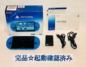 【中古品美品♪】PlayStation Vita Wi-Fiモデル アクア・ブルー(PCH-2000ZA23)【送料無料】◆内容:本体、ACアダプター、ケーブル、USBケーブル、印刷物3種類の完品です♪◆