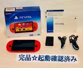 【中古品美品♪】PlayStation Vita Wi-Fiモデル ネオン・オレンジ(PCH-2000ZA24)【送料無料】◆内容:本体、ACアダプター、ケーブル、USBケーブル、印刷物3種類の完品です♪◆