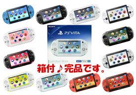 【中古品美品♪】PlayStation Vita Wi-Fiモデル 各カラー (PCH-2000)【送料無料】◆内容:本体、ACアダプター、ケーブル、USBケーブル、印刷物3種類の完品です♪◆詳しくは詳細をご覧下さいませ。