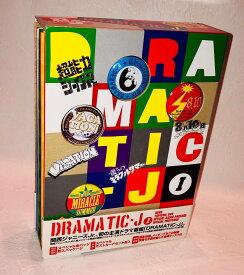 【中古品】DRAMATIC-J DVD-BOX I 【送料無料】 出演: 中田大智, 濱田崇裕, 千崎涼太, 山碕薫太, 室龍太◆盤面良好♪再生作動確認済み◆【商品内容】DISK、ブックレット、リーフレット、ディスクケース、スリーブケースです。