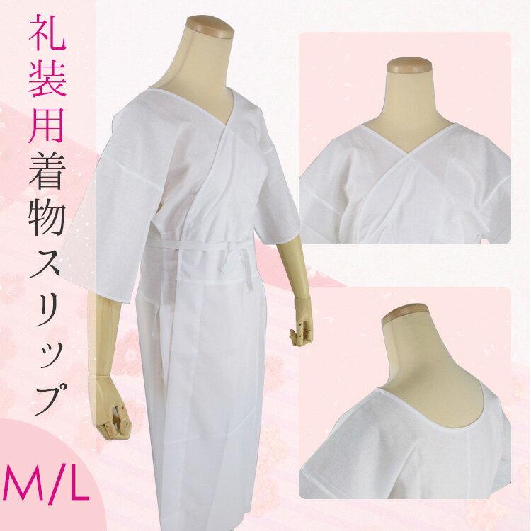礼装 着物スリップ Mサイズ Lサイズ 和装スリップ 肌襦袢 和装下着 日本製