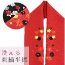 刺繍 半襟 丸輪柄 黒 赤 洗える 半衿 ちりめん 刺繍半襟 着物 振袖 日本製 ポリエステル100%